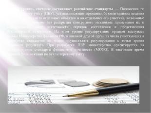 Второй уровень системы составляют российские стандарты — Положения по бухгалт