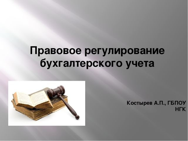 Правовое регулирование бухгалтерского учета Костырев А.П., ГБПОУ НГК