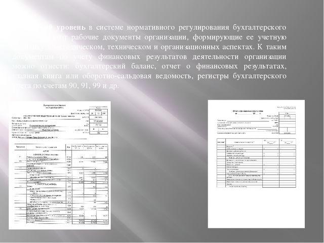Четвертый уровень в системе нормативного регулирования бухгалтерского учета з...