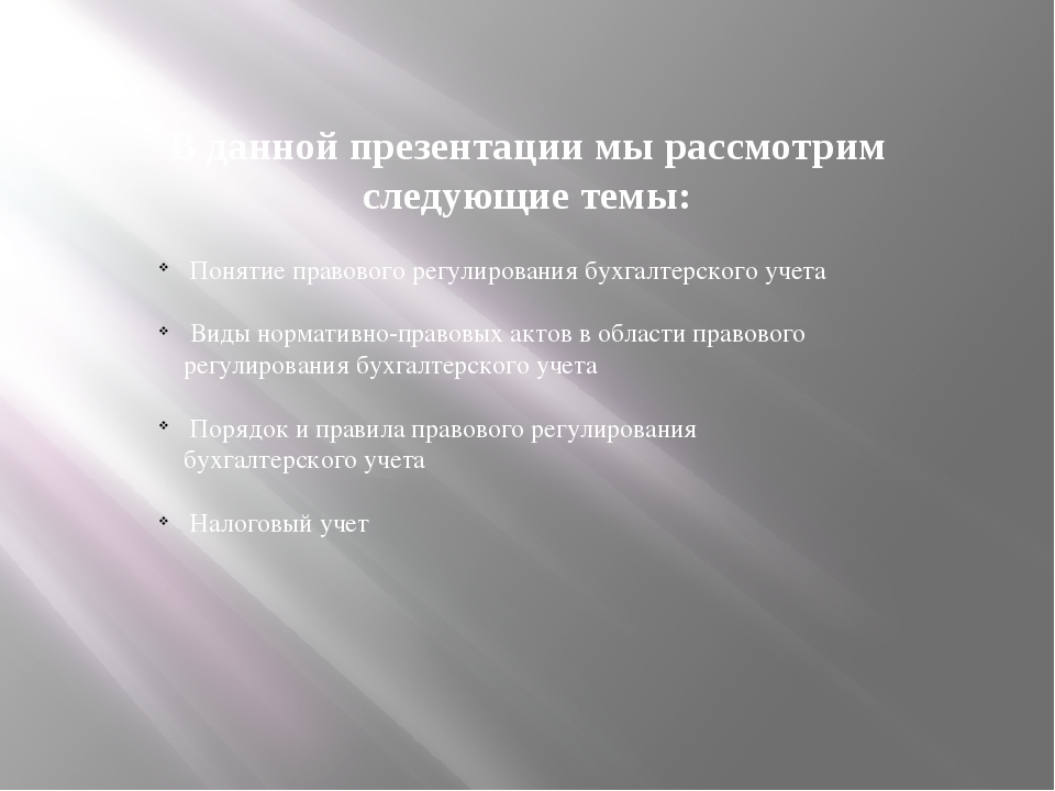 В данной презентации мы рассмотрим следующие темы: Понятие правового регулиро...