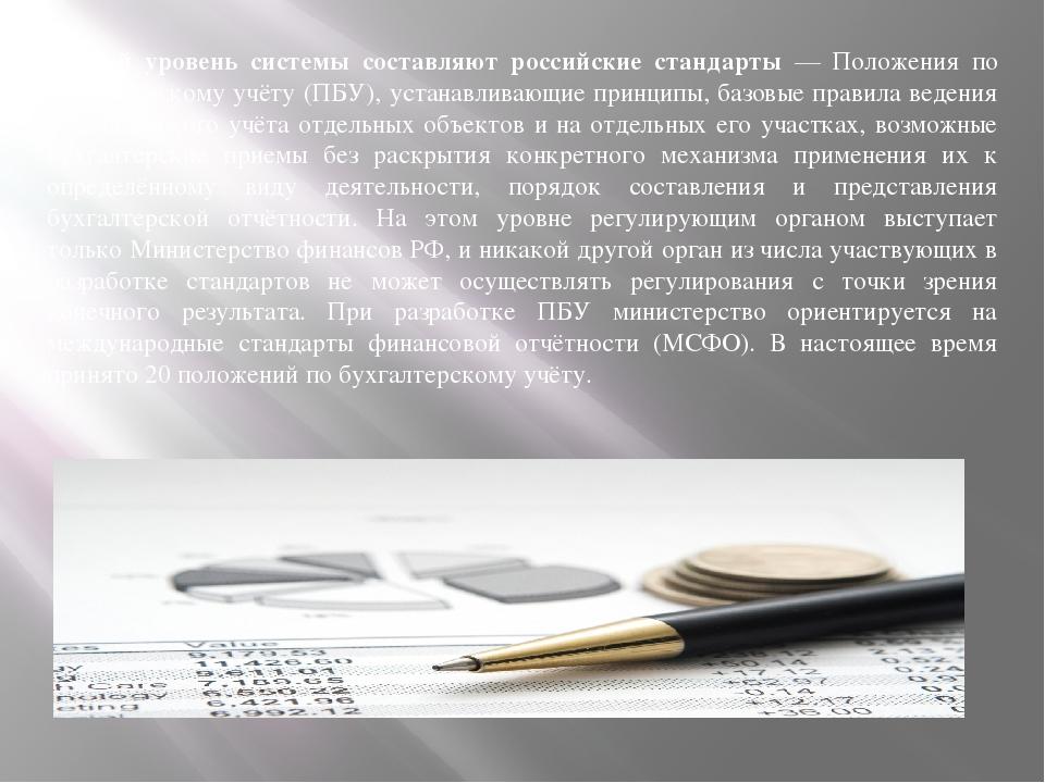 Второй уровень системы составляют российские стандарты — Положения по бухгалт...