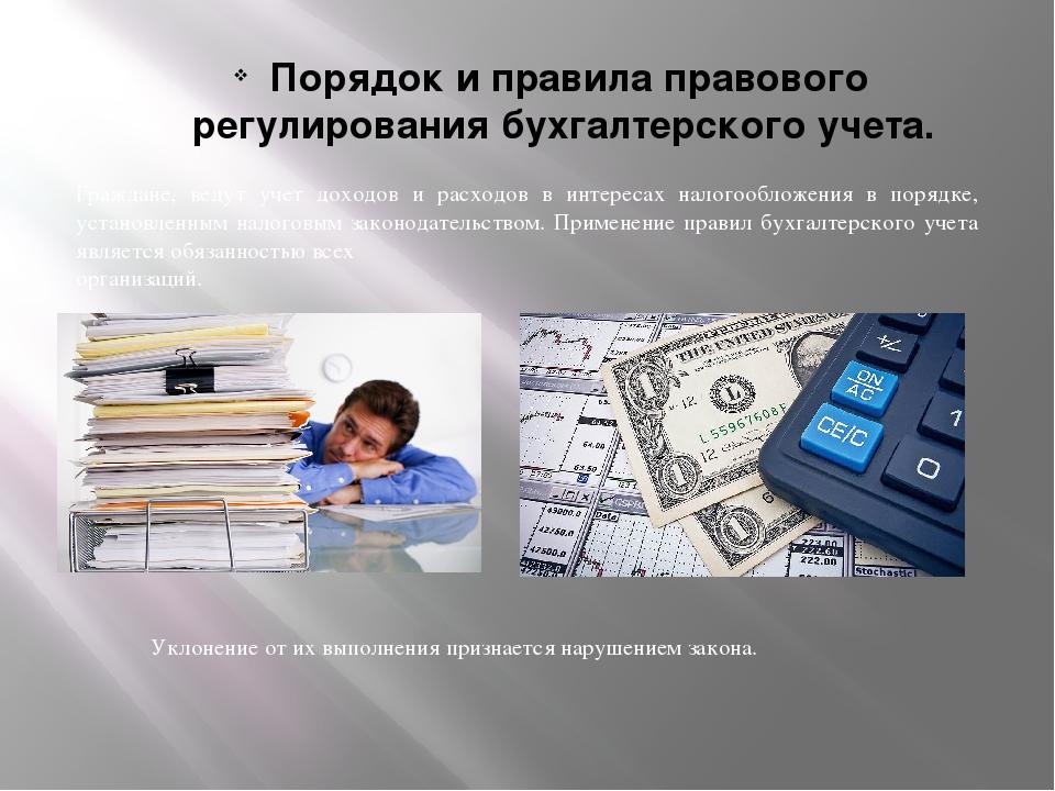 Порядок и правила правового регулирования бухгалтерского учета. Граждане, ве...