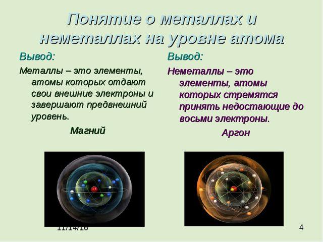 Понятие о металлах и неметаллах на уровне атома Вывод: Металлы – это элементы...