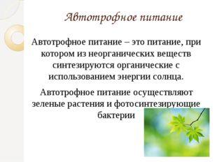 Автотрофное питание Автотрофное питание – это питание, при котором из неорган