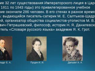Энгельгардт Е. А.             Пущин И. И.