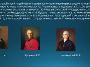 Карамзин Н. М.              Державин Г. Р.