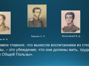 Матюшкин Ф. Ф.