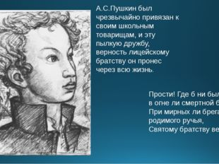 А.С.Пушкин был чрезвычайно привязан к своим школьным товарищам, и эту пылкую