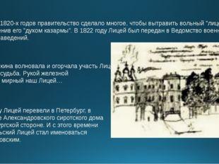 """С начала 1820-х годов правительство сделало многое, чтобы вытравить вольный """""""