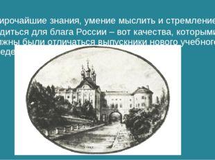 Широчайшие знания, умение мыслить и стремление трудиться для блага России –