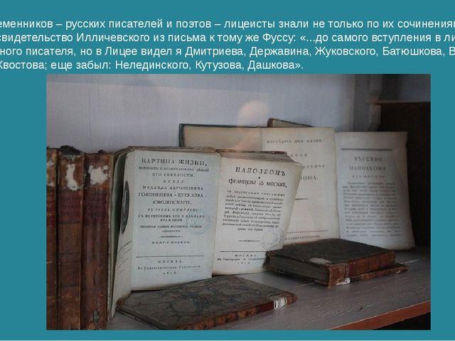 Своих современников –русских писателей и поэтов –лицеисты знали не только п...