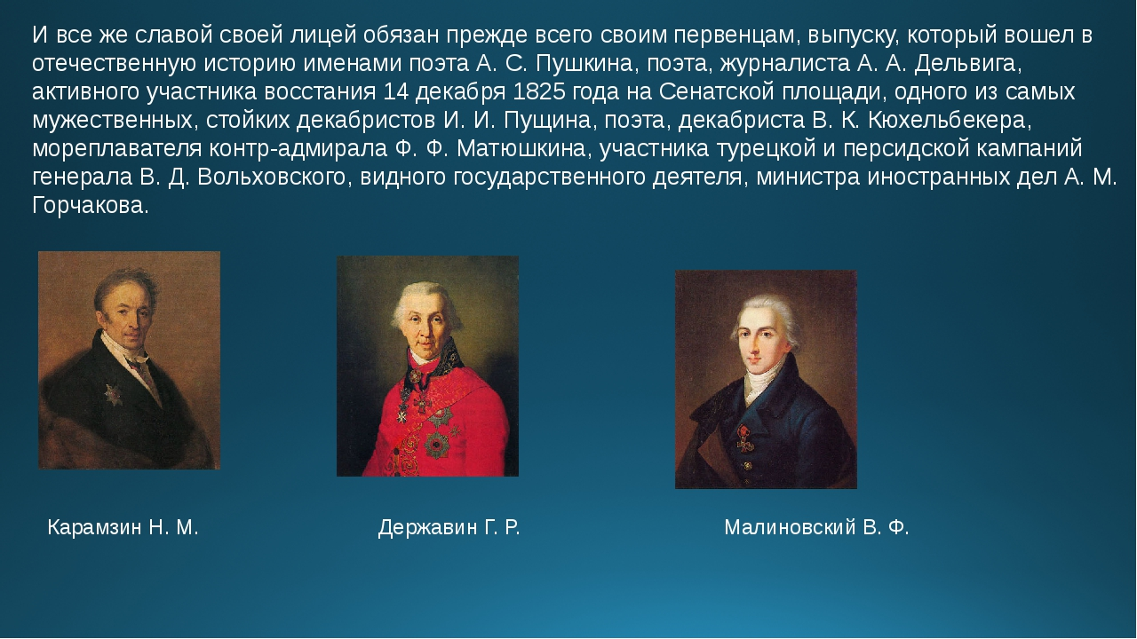 Карамзин Н. М.              Державин Г. Р.          ...