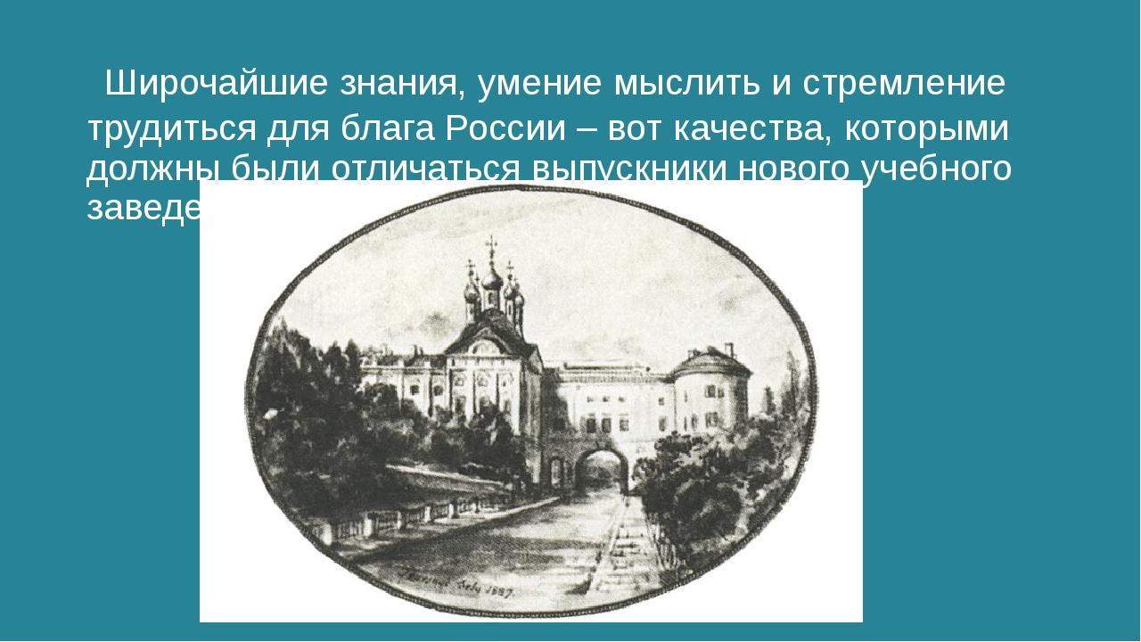Широчайшие знания, умение мыслить и стремление трудиться для блага России –...