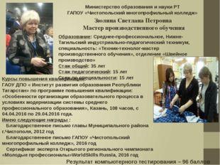 Образование: Среднее-профессиональное, Нижне-Тагильский индустриально-педагог
