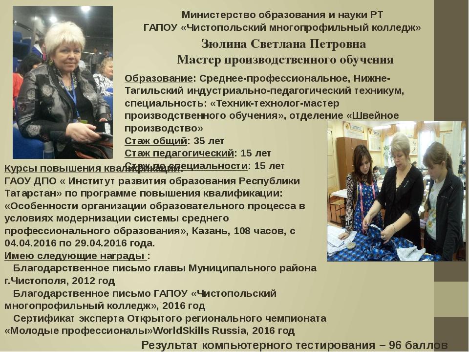 Образование: Среднее-профессиональное, Нижне-Тагильский индустриально-педагог...
