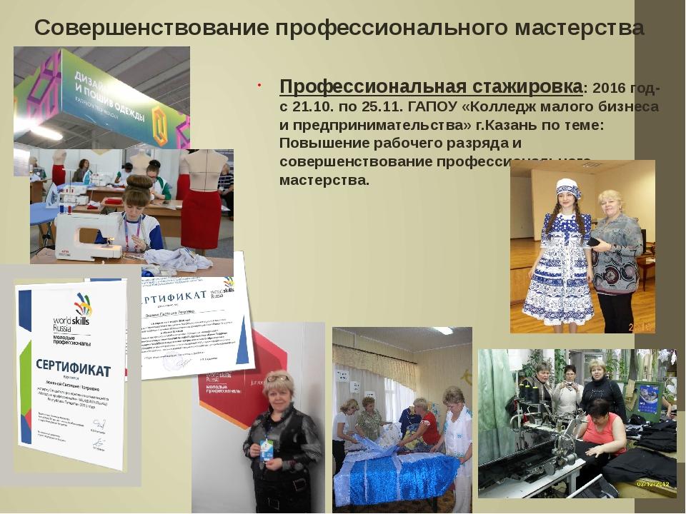 Совершенствование профессионального мастерства Профессиональная стажировка: 2...