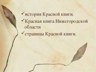 история Красной книги. Красная книга Нижегородской области страницы Красной