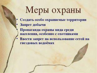 Меры охраны Создать особо охраняемые территории Запрет добычи Пропаганда охра