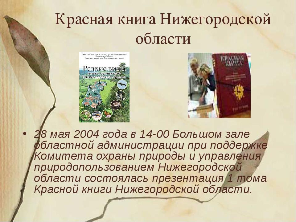Красная книга Нижегородской области 28 мая 2004 года в 14-00 Большом зале обл...
