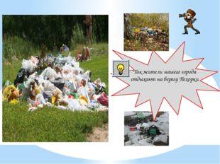 Так жители нашего города отдыхают на берегу Пехорки