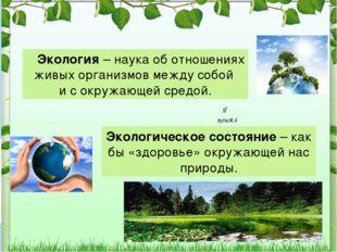 Экология – наука об отношениях живых организмов между собой и с окружающей с