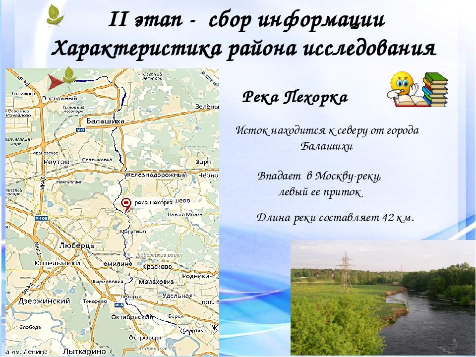 II этап - сбор информации Впадает в Москву-реку, левый ее приток Характеристи...