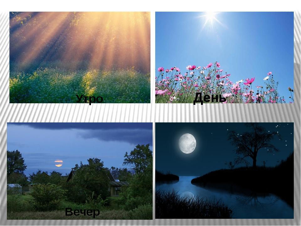 Картинки время суток