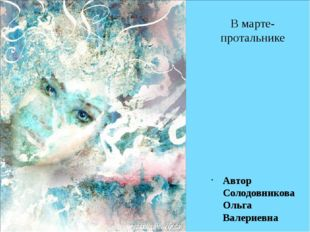 В марте-протальнике Автор Солодовникова Ольга Валериевна