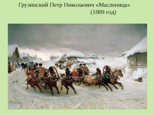 Грузинский Петр Николаевич «Масленица» (1889 год)