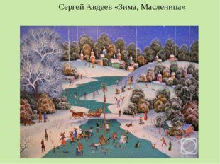 Сергей Авдеев «Зима, Масленица»