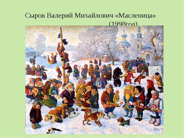 Сыров Валерий Михайлович «Масленица» (1998год)