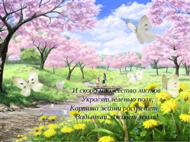 И скоро множество листов Украсят зеленью поля, Картина жизни расцветет – Зады...