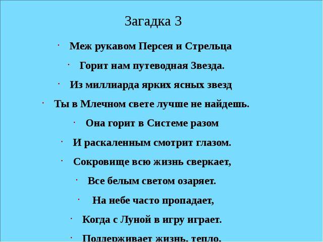 Загадка 3 Меж рукавом Персея и Стрельца Горит нам путеводная Звезда. Из милл...