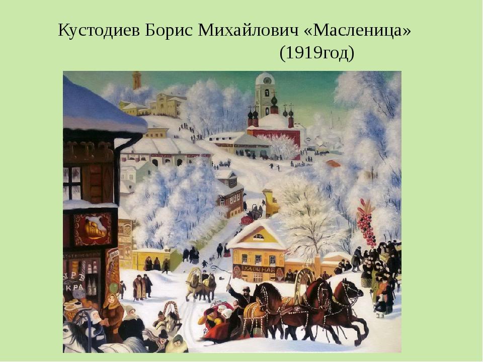 Кустодиев Борис Михайлович «Масленица» (1919год)