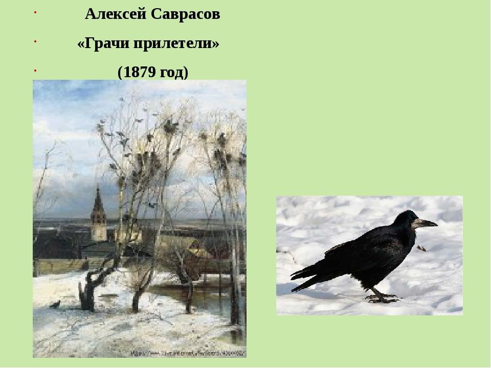 Грач Алексей Саврасов «Грачи прилетели» (1879 год)