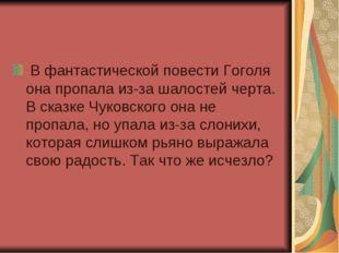 В фантастической повести Гоголя она пропала из-за шалостей черта. В сказке Ч