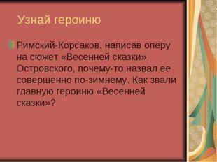 Узнай героиню Римский-Корсаков, написав оперу на сюжет «Весенней сказки» Ост