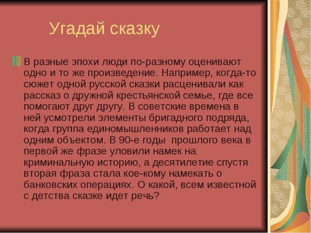 Угадай сказку В разные эпохи люди по-разному оценивают одно и то же произвед...