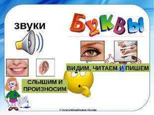 звуки ©Ольга Михайловна Носова