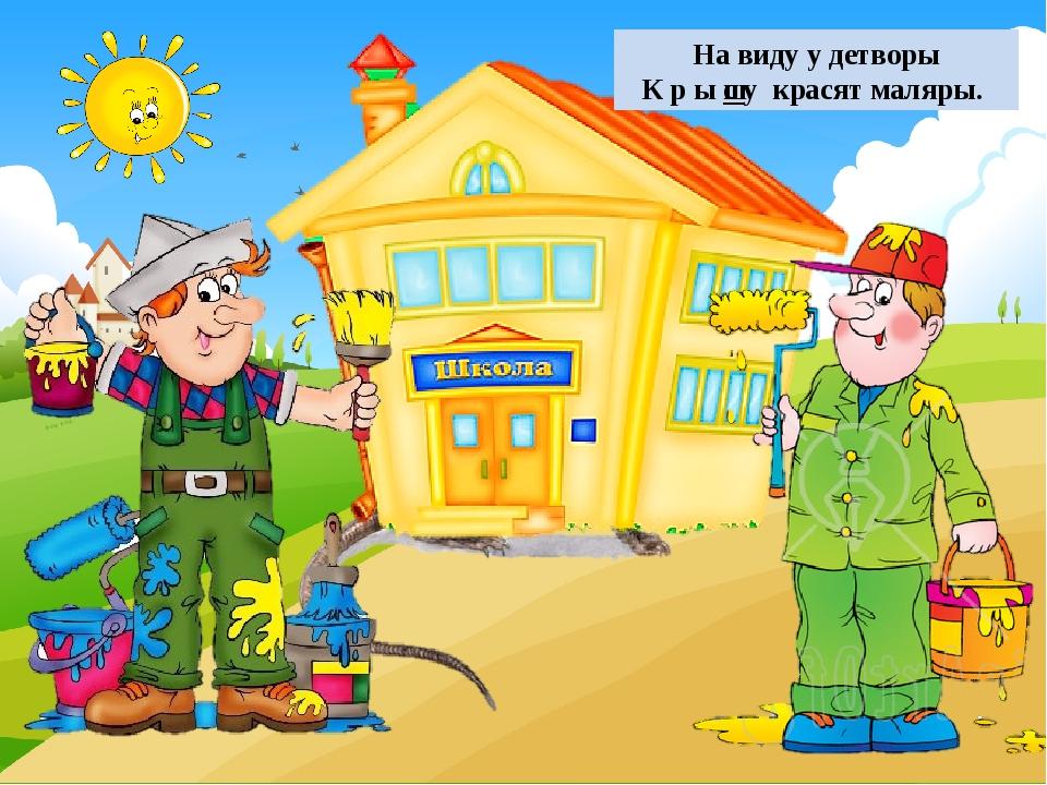 На виду у детворы К р ы с у красят маляры. ш ©Ольга Михайловна Носова