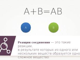 Реакции соединения — это такие реакции, в результате которых из одного или не