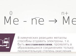 Me - ne → Me В химических реакциях металлы способны отдавать электроны, т.е.