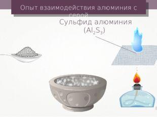 Опыт взаимодействия алюминия с серой