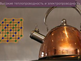 Высокие теплопроводность и электропроводность