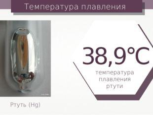 Температура плавления Ртуть (Hg) Wilco Oelen