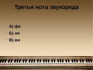 Третья нота звукоряда А) фа Б) ля В) ми