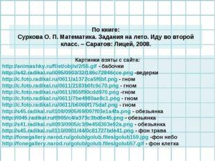 По книге: Суркова О. П. Математика. Задания на лето. Иду во второй класс. – С