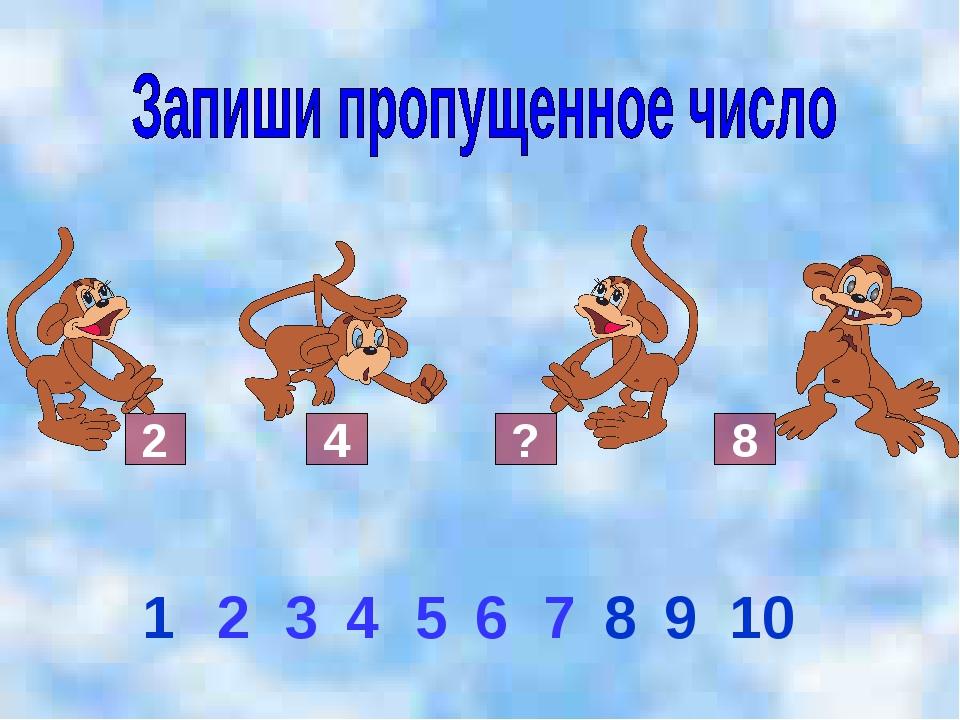 8 9 10 2 4 ? 8 1 2 3 4 5 6 7