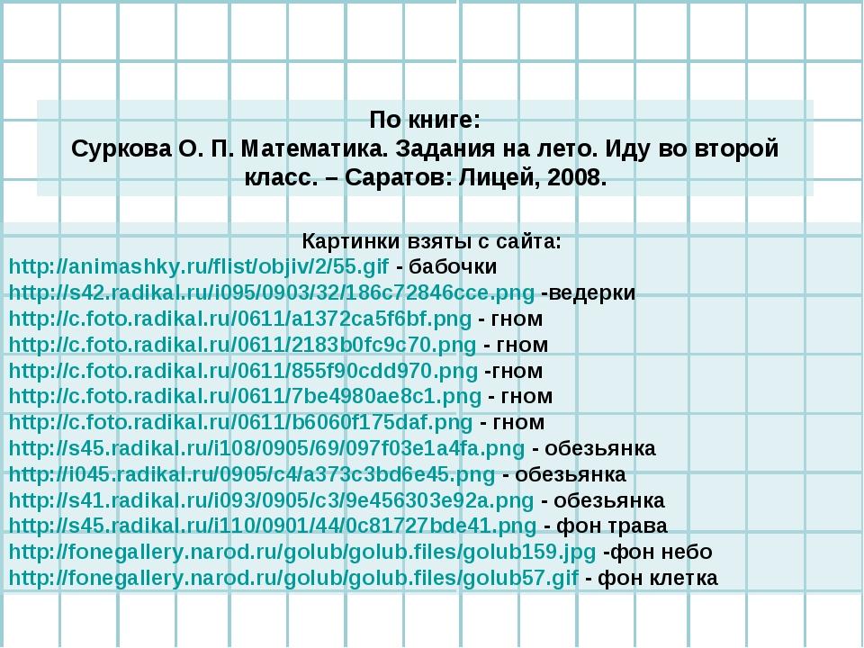 По книге: Суркова О. П. Математика. Задания на лето. Иду во второй класс. – С...