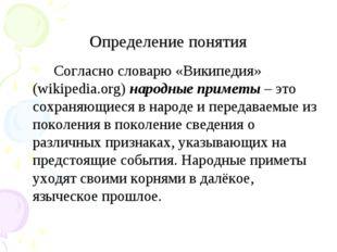 Определение понятия Согласно словарю «Википедия» (wikipedia.org) народные п
